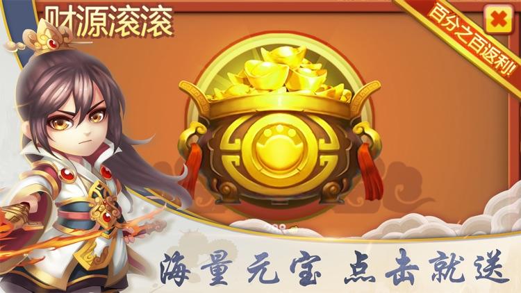龙将三国-经典回合制三国策略