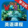 我们的世界2级别 -小学美式英语课程