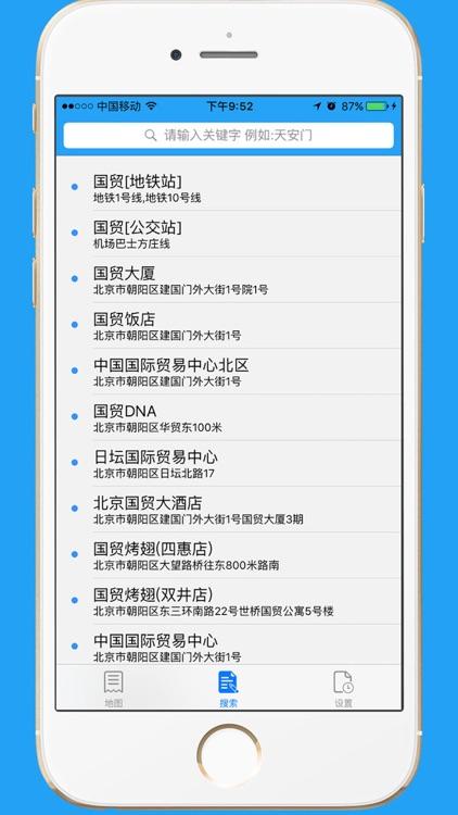 天狗街景-全国300多个城市的高清街景 screenshot-3