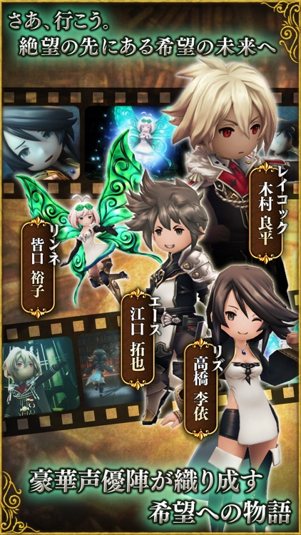 BRAVELY DEFAULT FAIRY'S EFFECT screenshot-1