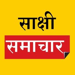 Sakshi Samachar