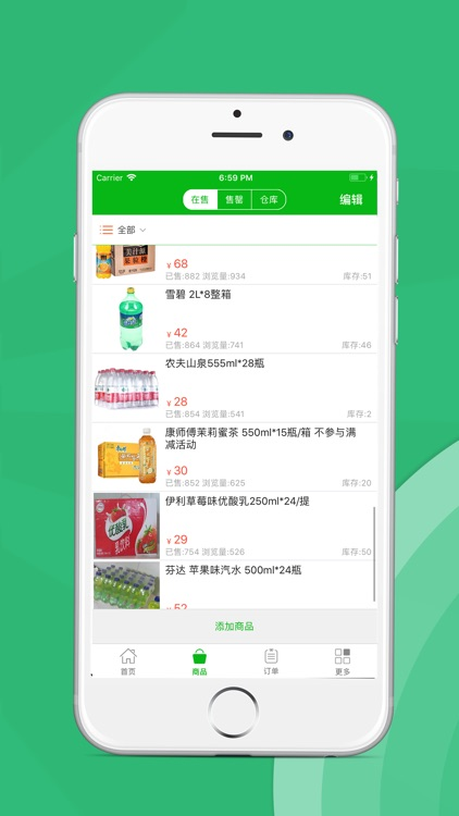 乐购 - 官方平台助手 screenshot-4