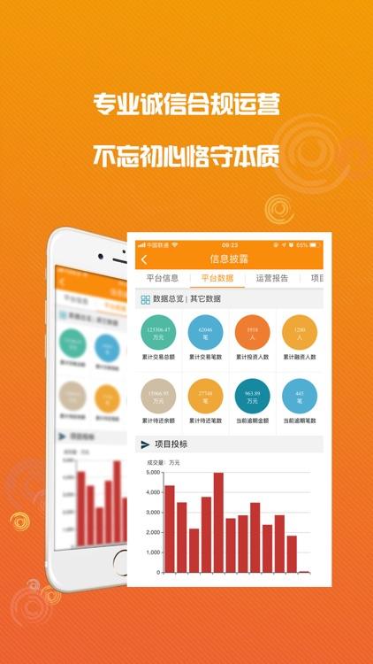 苏诚金融 screenshot-5