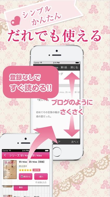 オトナの恋愛小説―エブリスタウーマン― screenshot-3
