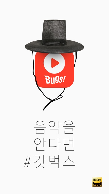 벅스 - Bugs screenshot-0