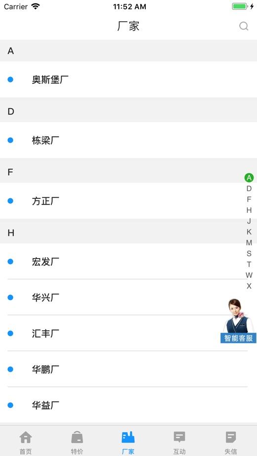 五湖会员 - App 截图