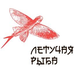 Летучая рыба | Магнитогорск