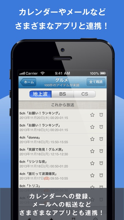 TV番組リマインダ キーワードでテレビ番組お知らせ! screenshot-4