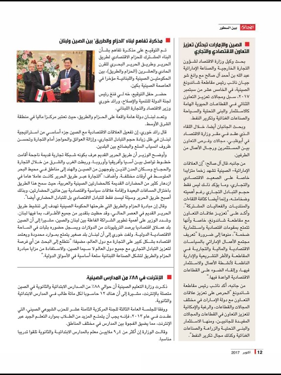 China Today (Arabic) screenshot 9