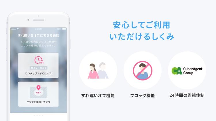 CROSS ME - すれ違いマッチングで恋人・友達探し screenshot-4