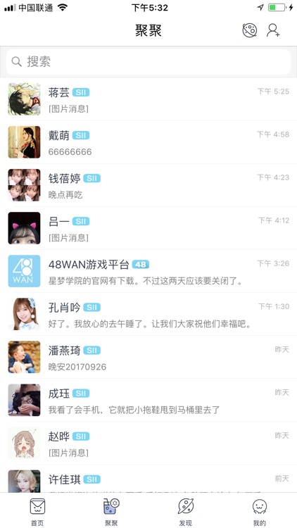 口袋48 screenshot-1
