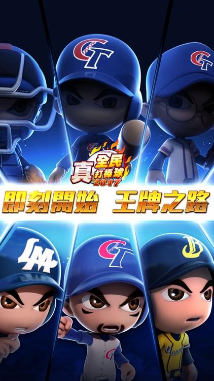 真‧全民打棒球 screenshot-4
