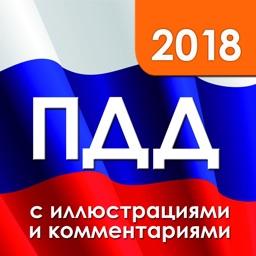 ПДД 2018 с иллюстрациями