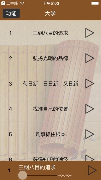 国学之四书大学完整注释兼语音诵读版