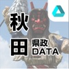 秋田県政DATA