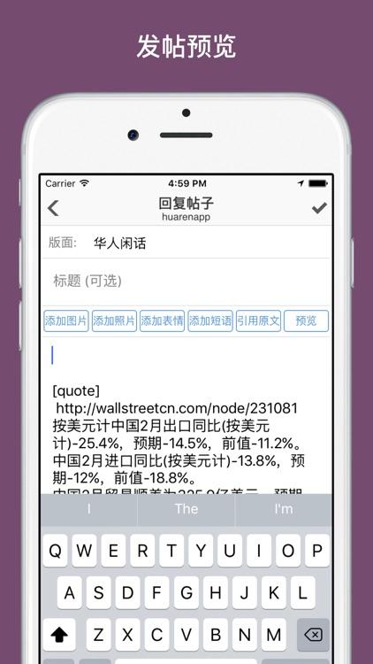 北美华人 - Huaren Lite screenshot-4