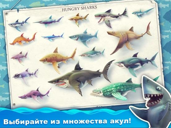 Скачать игру Hungry Shark World