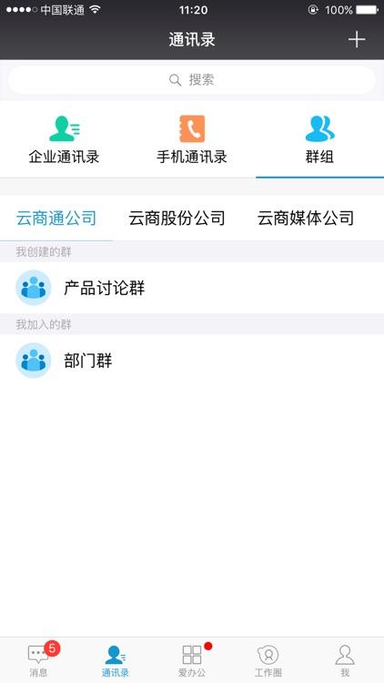 容能云办公-UY screenshot-3