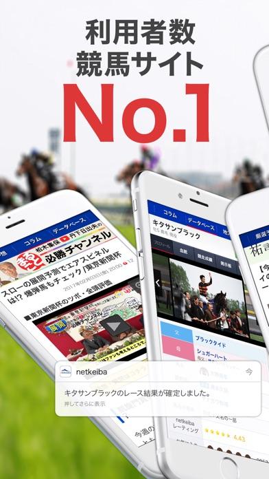 競馬情報 netkeibaのスクリーンショット1