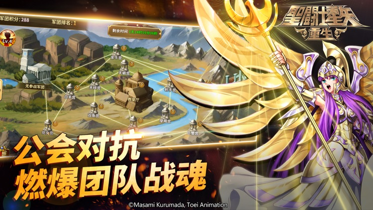 圣斗士星矢:重生 screenshot-1