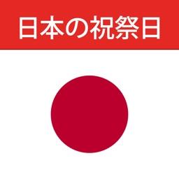 日本の祝祭日