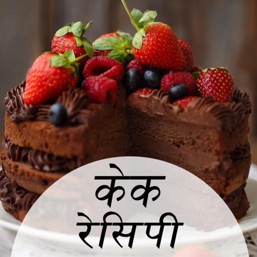 Cake Recipe in Hindi by Vishal Anghan