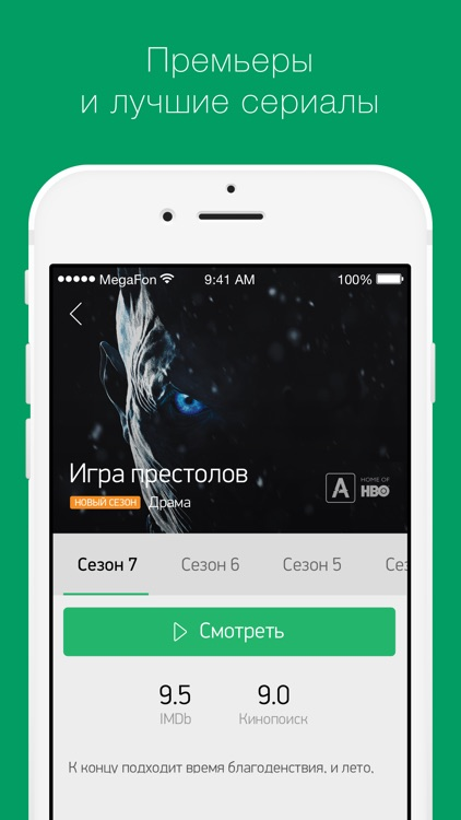 МегаФонТВ: фильмы, сериалы, ТВ screenshot-3