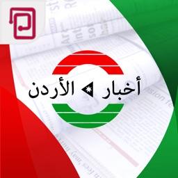 اخبار الأردن | خبر عاجل، أخبار عمان والعالم