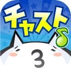 チャットストリーム3 ~自由スレ立て掲示板~ icon