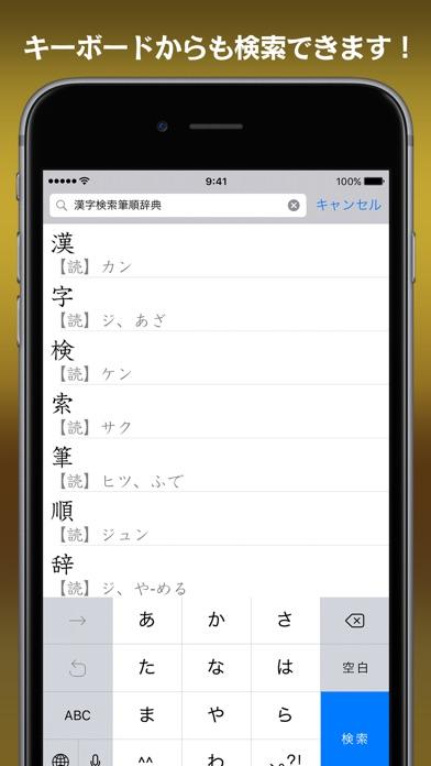 常用漢字筆順辞典 ScreenShot3