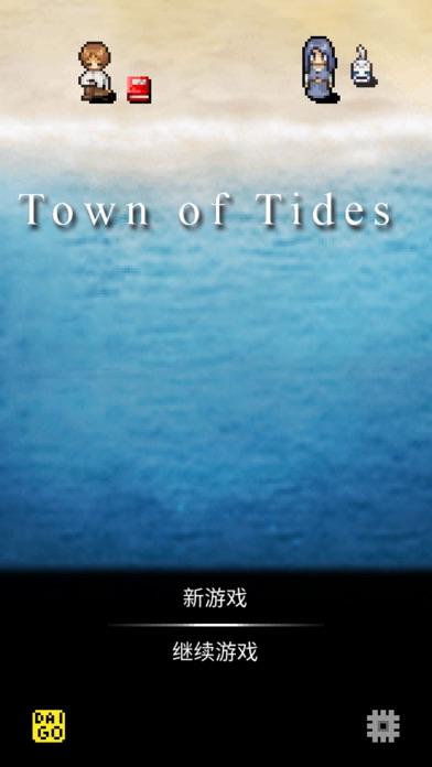 Screenshot for 潮声小镇 in United States App Store