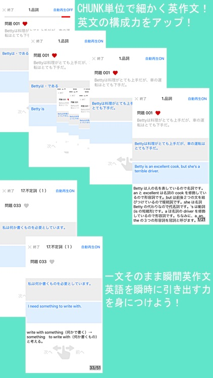 瞬間英作文/英会話アプリ An Instant Reply screenshot-3