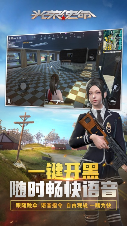 光荣使命 screenshot-1