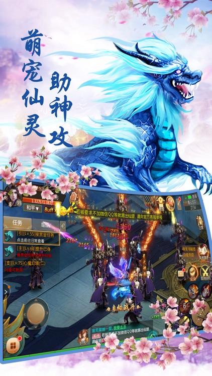 蜀山剑侠缘-御剑修仙飞升动作手游 screenshot-3