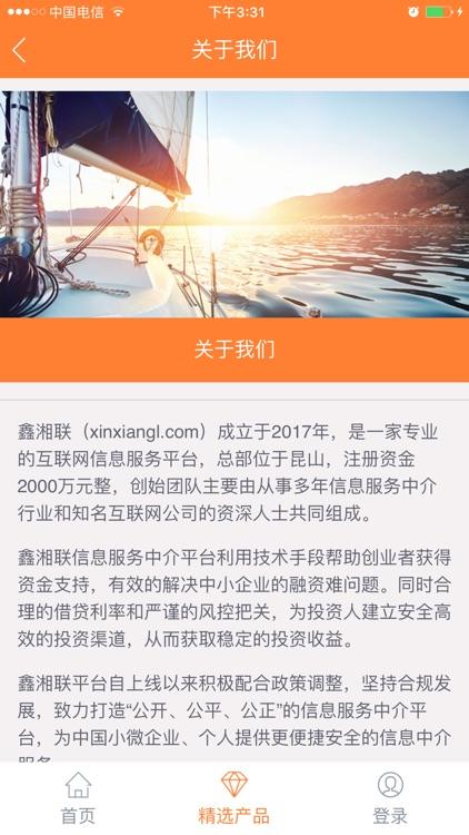 鑫湘联 screenshot-4