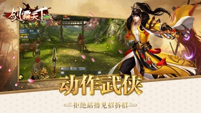 Screenshot for 剑霸天下-野外PK动作武侠手游 in Portugal App Store
