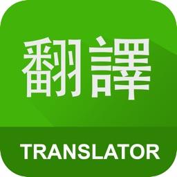 Translate English to Chinese
