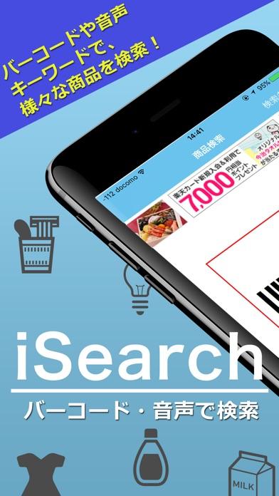 iSearch(アイサーチ)のスクリーンショット1