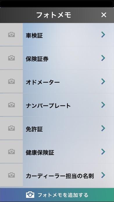 ソニー損保のご契約者アプリスクリーンショット4
