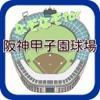 なぞなぞfor阪神甲子園球場高校野球白熱中