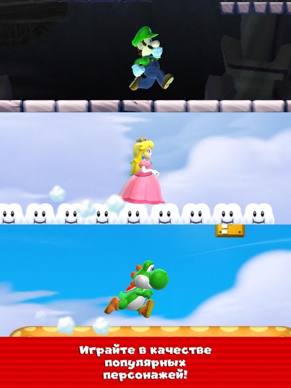 Скачать Super Mario Run