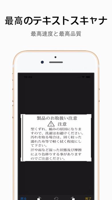 写真の翻訳-画像、写真から文字を認識するOCRアプリのおすすめ画像1