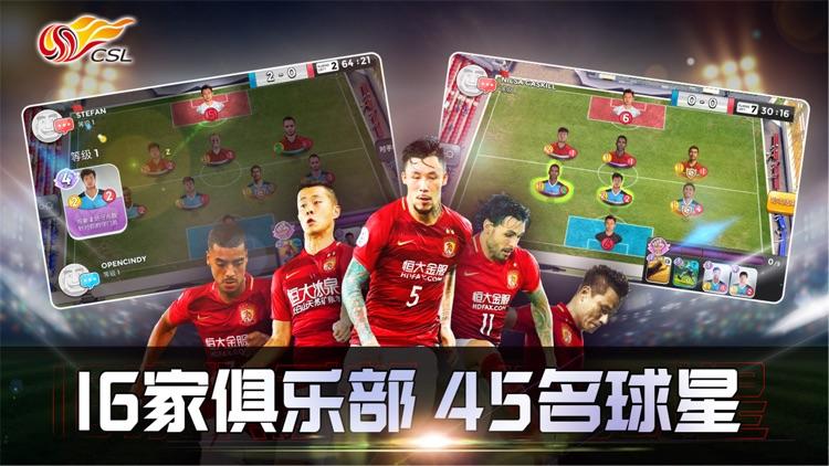 中超英雄-首款足球类策略卡牌游戏
