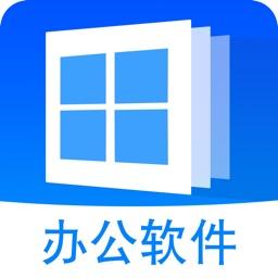 办公助手-多功能文档编辑制作技巧手机版