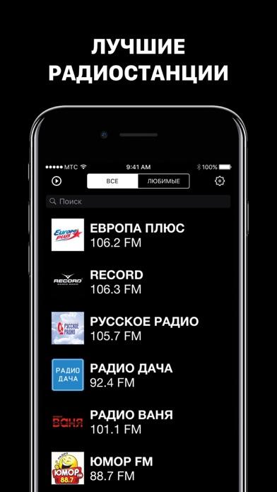 Радио Онлайн Музыка Бесплатно Скриншоты3