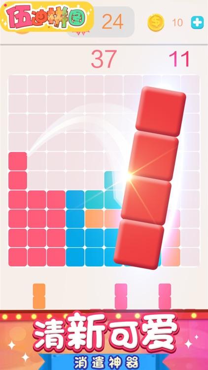 伍迪拼图游戏 - 单机方块拼图消消乐2018 screenshot-3