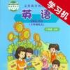 重大版小学英语六年级上册 -同步课本学习机