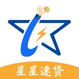 星星速贷-快速小额分期借贷平台