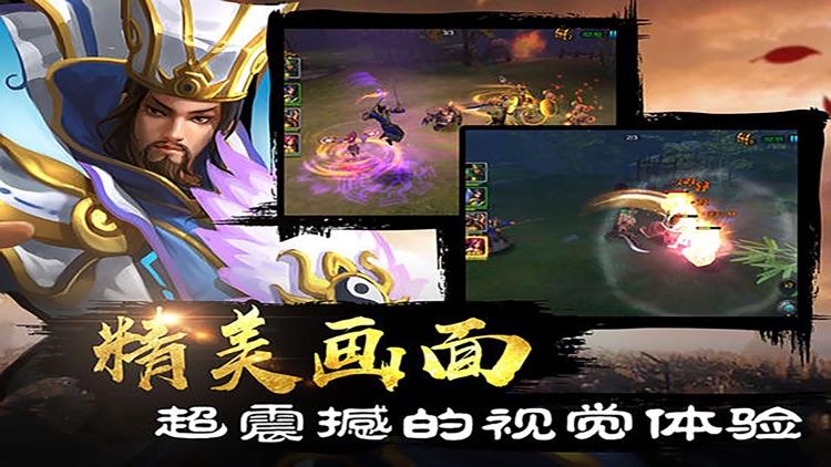 三国策略网游-热血英雄战国策略游戏 screenshot-4