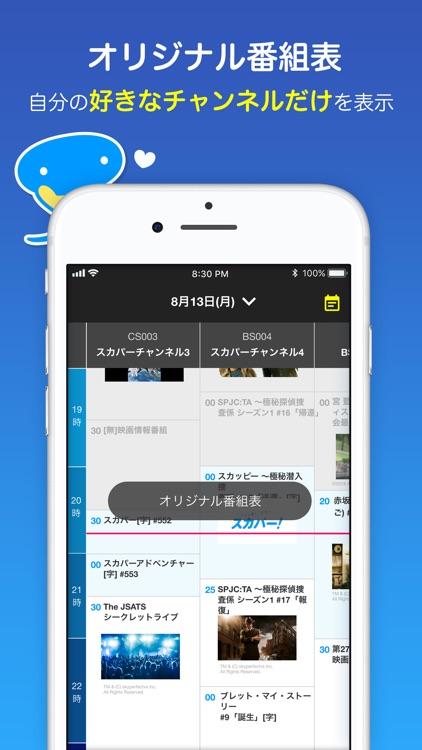 スカパー!番組表 screenshot-3
